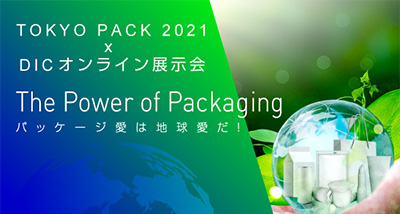 DICオンライン展示会 The Power of Packaging