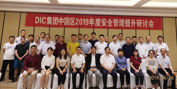 Participants in DIC (China)'s ISO 45001–focused 2019 training program